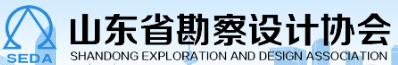山东省勘察设计协会