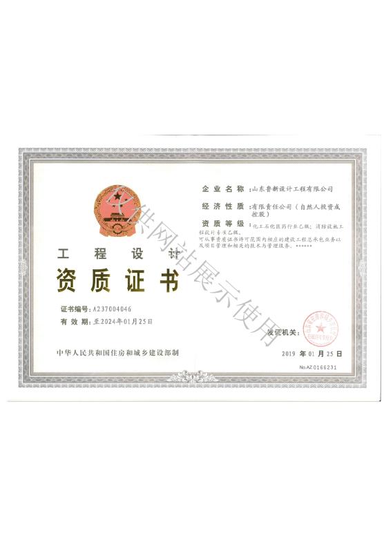 化工石化医药行业 乙级;消防设施工程设计专项 乙级